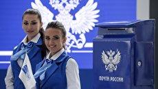 Павильон Почты России. Архивное фото