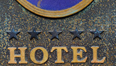 Вывеска пятизвездочного отеля
