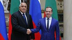 Премьер-министр РФ Дмитрий Медведев и премьер-министр Болгарии Бойко Борисов. Архивное фото