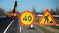 Дорожные знаки на территории ремонта участка автодороги. Архивное фото