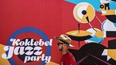 Баннер 15-го международного музыкального фестиваля Koktebel Jazz Party. Архивное фото