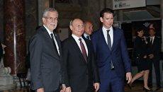 ладимир Путин, федеральный президент Австрийской Республики Александр Ван дер Беллен (слева) и федеральный канцлер Австрии Себастьян Курц во время посещения Венского музея истории искусств
