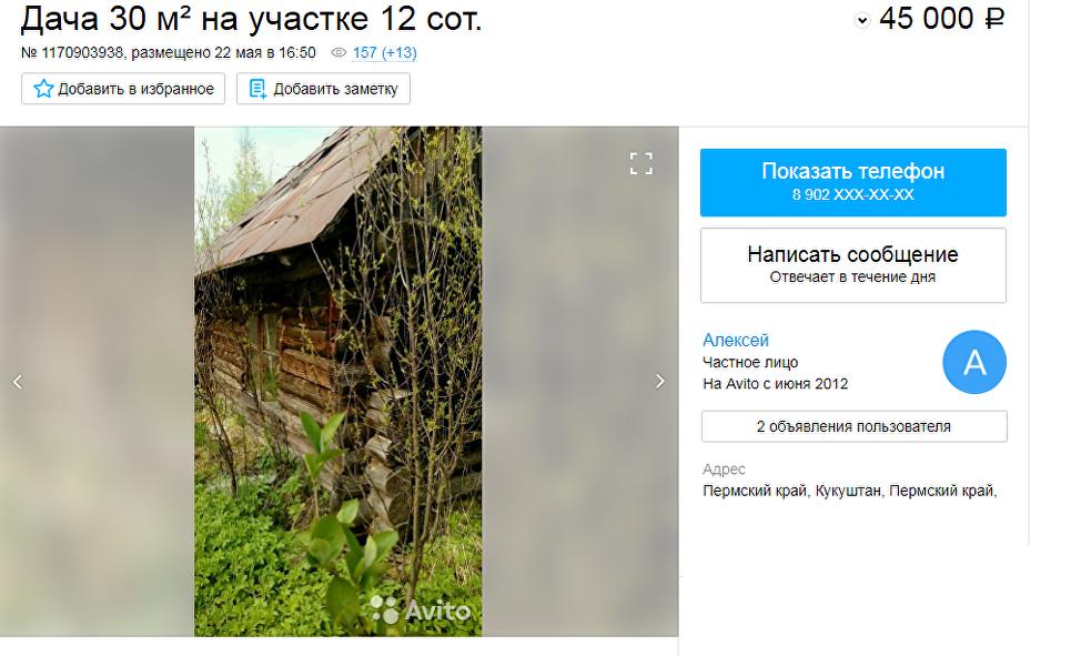 Дом на продажу в Кукуштане, Пермский край