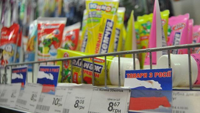 Товары произведенные в России, помеченые специальными метками на полках украинских магазинов
