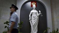 Статуя богини правосудия (Фемида) в здании суда