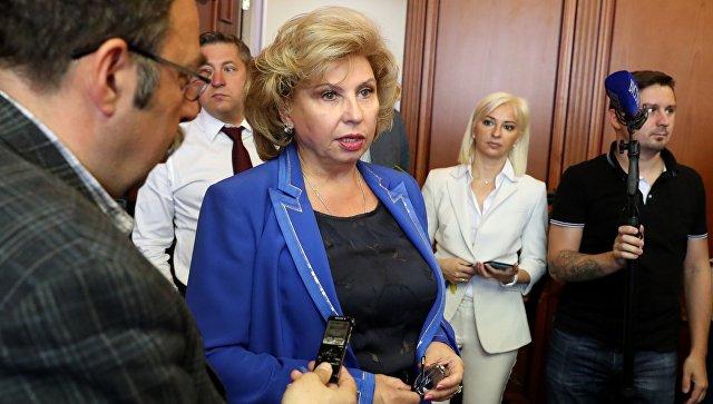 Уполномоченный по правам человека в РФ Татьяна Москалькова отвечает на вопросы журналистов перед встречей с украинской коллегой Людмилой Денисовой. 18 июня 2018