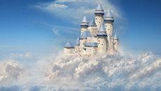 Воздушный замок – это всего лишь мираж