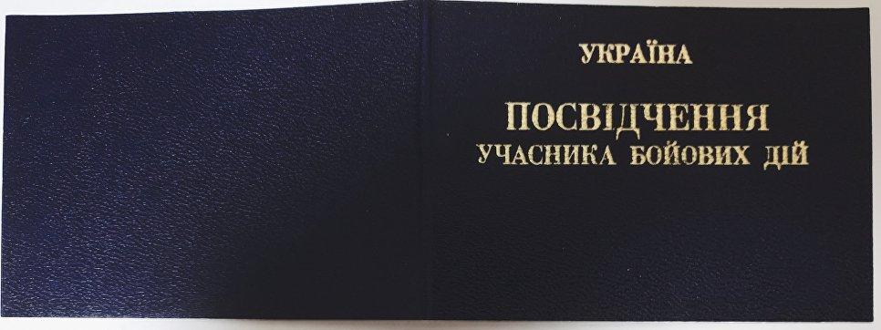 Удостоверение Сергея Сановского как участника боевых действий.