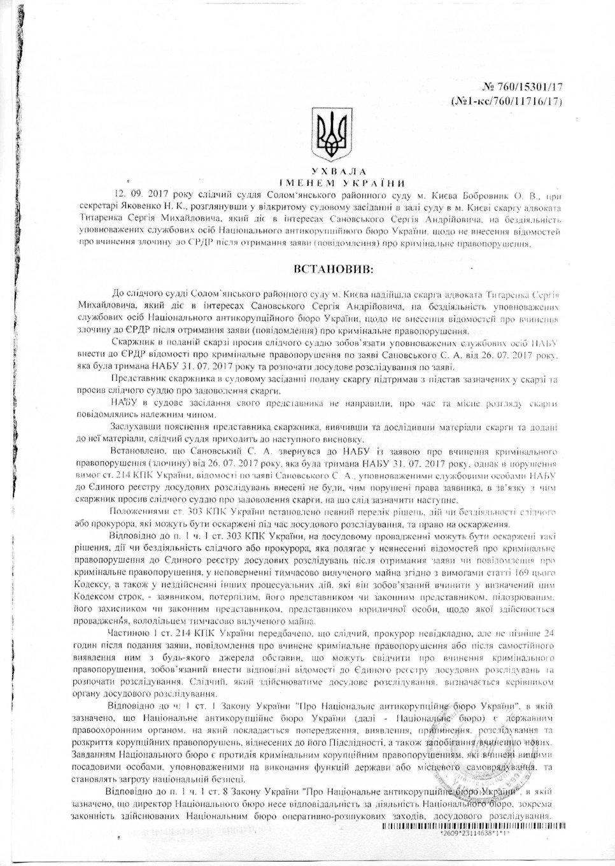 Решение Соломенского районного суда Киева удовлетворить жалобу Сергея Сановского на НАБУ и начать расследование дела по его заявлению.