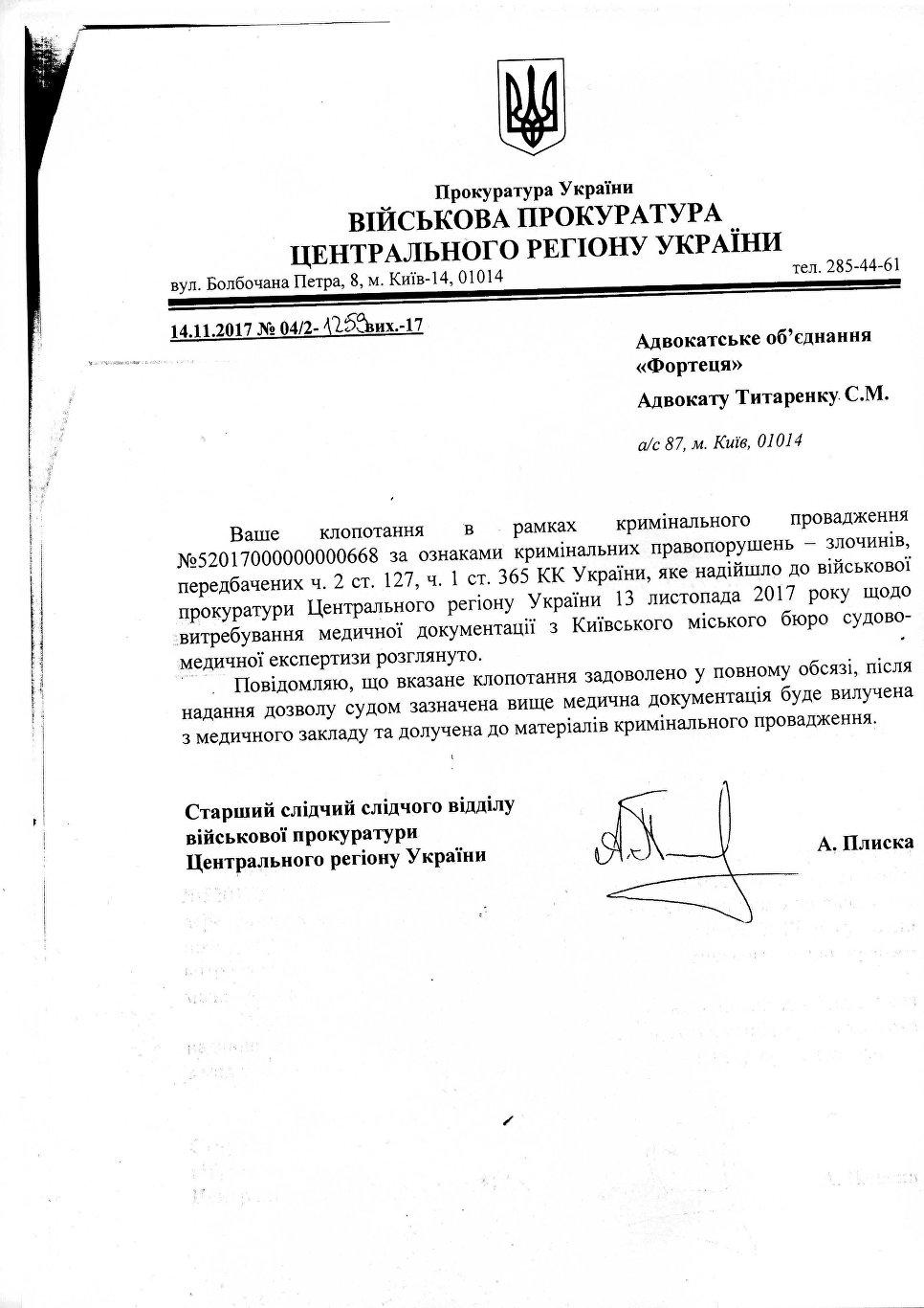 Письмо из военной прокуратуры адвокату Сергея Сановского Сергею Титоренко по поводу медицинских документов, подтверждающих факт избиения Сановского в СБУ.