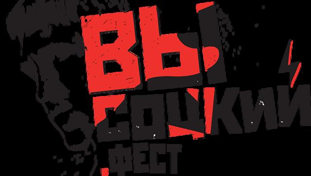 Логотип конкурса Высоцкий. Фест. Архивное фото