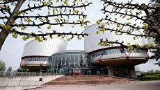 Здание Европейского суда по правам человека в Страсбурге. Архивное фото