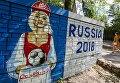 Граффити, посвященное чемпионату мира по футболу ФИФА-2018, в Самаре