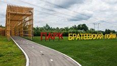 Итоги работ по благоустройству парка Братеевская пойма. 10 июля 2018