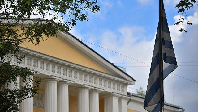 Флаг на территории посольства Греции в Москве. Архивное фото
