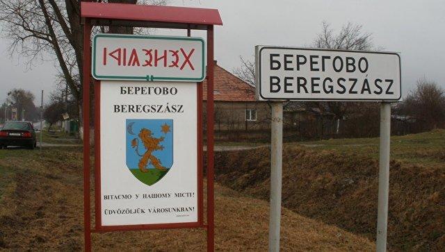 Въезд в город Берегово в Закарпатской области Украины