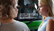 Автобус, следующий по маршруту Одесса - Москва на автовокзале в Киеве