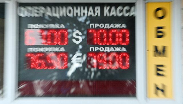 Курсы обмена валют на табло операционной кассы в Москве. 13 августа 2018