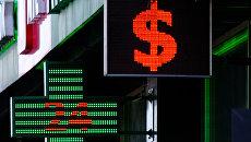 Знак доллара на табло курса обмена валют. Архивное фото