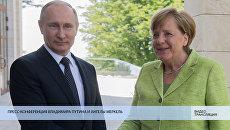 Совместная пресс-конференция Владимира Путина и Ангелы Меркель