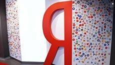 Буква Я в музее Яндекса в Москве. Архивное фото