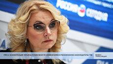 Live_Пресс-конференция Татьяны Голиковой по изменениям в пенсионном законодательстве