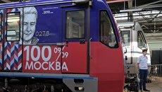 Тематический поезд Градоначальники Москвы, посвященный Дню города, в электродепо Красная Пресня в Москве. 1 сентября 2018