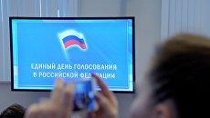 Презентация информационного центра ЦИК России, который будет работать на выборах 9 сентября. 5 сентября 2018