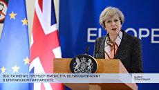LIVE: Выступление премьер-министра Великобритании по расследованию дела Скрипалей