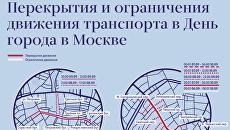 Перекрытия и огpaничeния движeния транспорта в День города в Москве