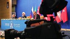 Владимир Путин, президент Ирана Хасан Рухани и президент Турции Реджеп Тайип Эрдоган на пресс-конференции по итогам трехсторонней встречи в Тегеране. 7 сентября 2018