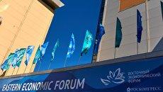 Баннер ВЭФ на площадке IV Восточного экономического форума во Владивостоке. 10 сентября 2018