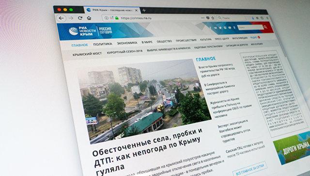 Сайт РИА Крым