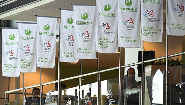 Логотипы Сбербанка на площадке IV Восточного экономического форума