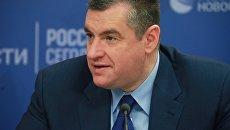 Председатель Комитета Госдумы РФ по международным делам Леонид Слуцкий во время пресс-конференции о планах работы в период осенней сессии. 14 сентября 2018