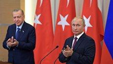 Президент РФ Владимир Путин и президент Турции Реджеп Тайип Эрдоган на пресс-конференции по итогам встречи в Сочи. 17 сентября 2018