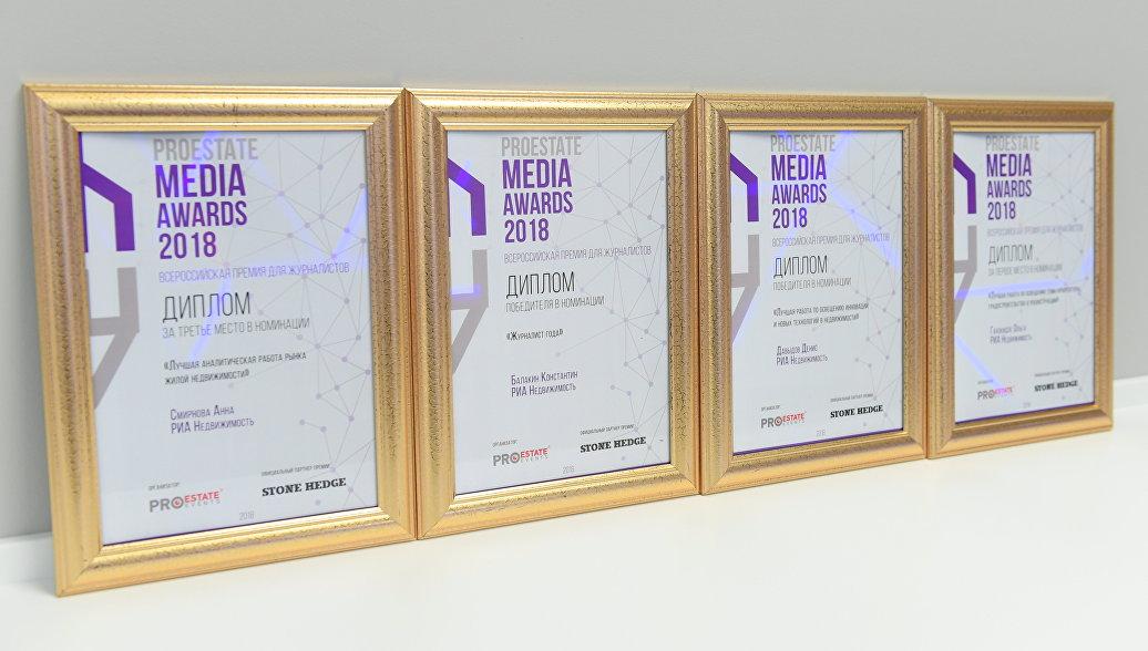Журналисты РИА Недвижимость победили в конкурсе PROEstate Media Awards