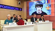 Пресс-конференция в Международном мультимедийном пресс-центре МИА Россия сегодня