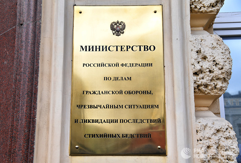 Табличка на здании министерства РФ по делам гражданской обороны, чрезвычайным ситуациям и ликвидации последствий стихийных действий