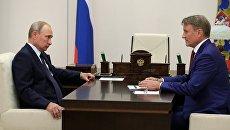 Владимир Путин и председатель правления ПАО Сбербанк России Герман Греф во время встречи. 8 октября 2018
