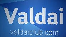 LIVE: Ежегодное заседание Международного дискуссионного клуба Валдай. День третий