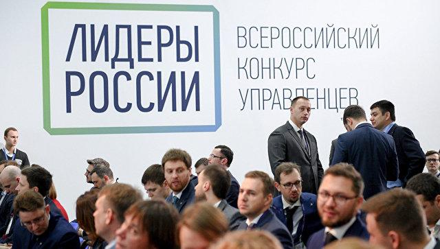 Участники конкурса Лидеры России. Архивное фото