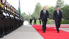 Президент РФ Владимир Путин и президент Узбекистана Шавкат Мирзиеев на церемонии официальной встречи в Ташкенте. 19 октября 2018