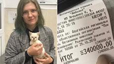 Благотворительница Анна и чек за услуги в ветеринарной клинике