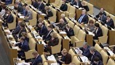 Депутаты на пленарном заседании Государственной Думы РФ. Архивное фото.