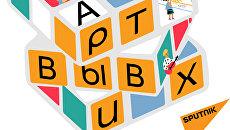Баал пропал – А и Б все еще на трубе