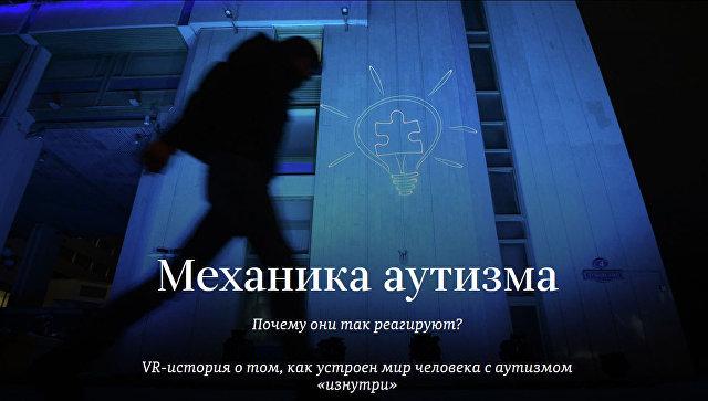 МИА «Россия сегодня» запустило первый VR-проект
