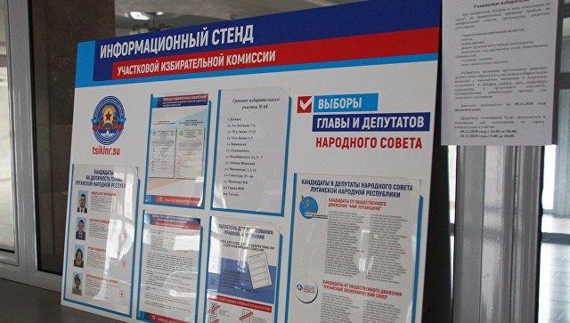 Информационный стенд на одном из избирательных участков в Луганске. Архивное фото