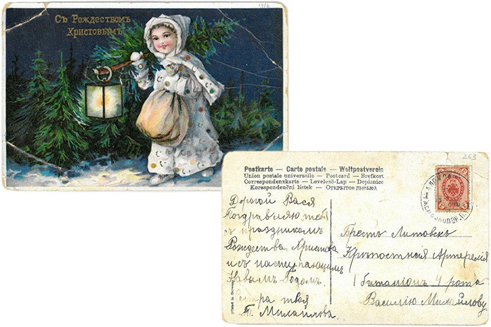Рождественская открытка 1916 года. Адресована артиллеристу в Брест-Литовске. Из частной коллекции.