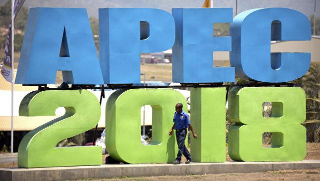 В столице Папуа-Новой Гвинеи стартовал саммит стран АТЭС